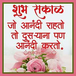 Shubh Sakal Quote