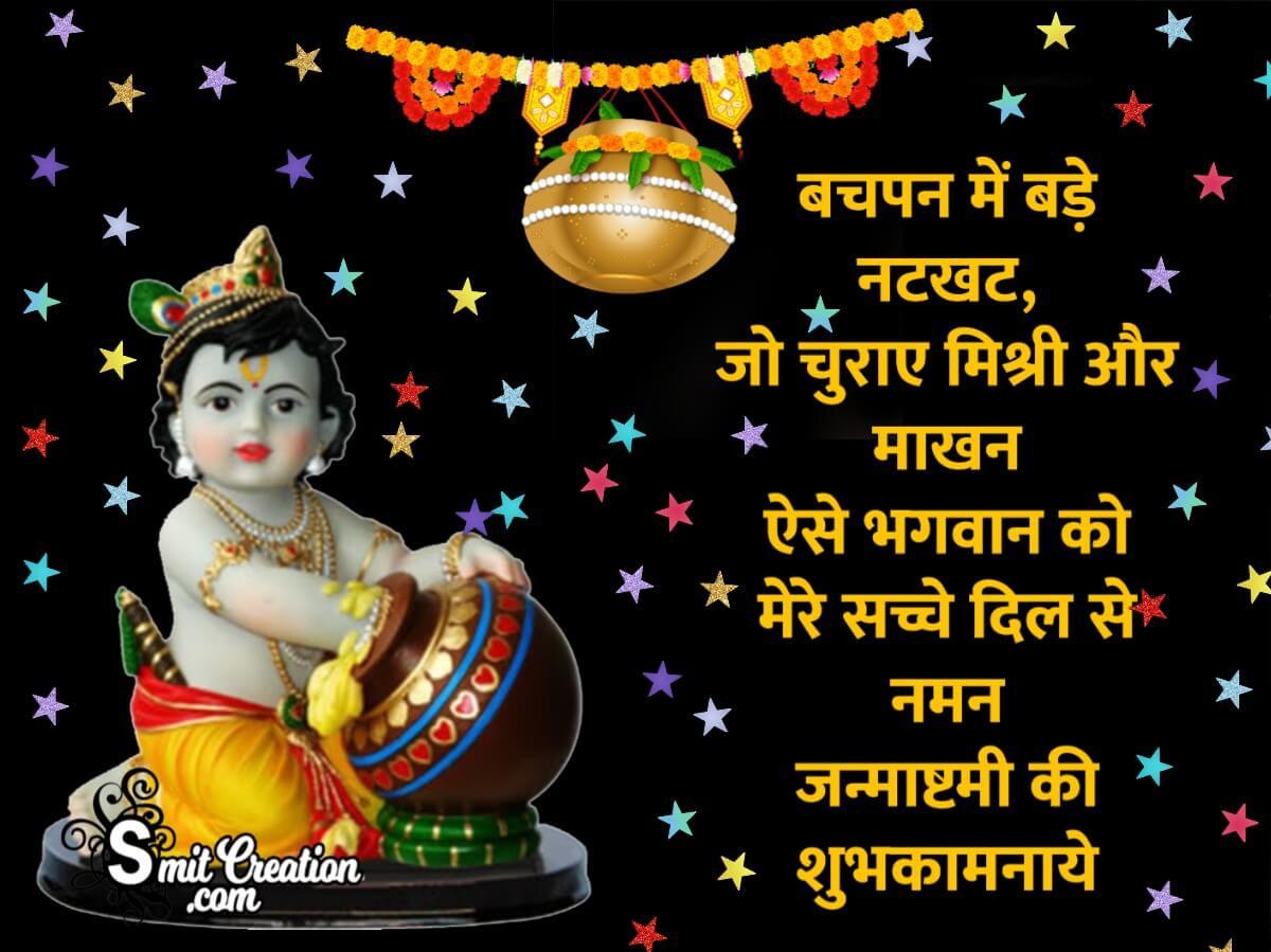 9 Dahi Handi Messages In Hindi
