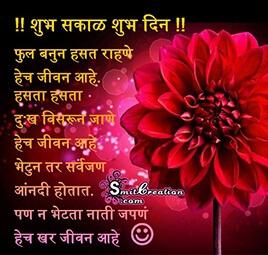 Shubh Sakal Suvichar