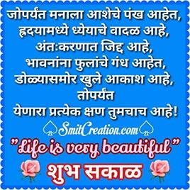 Shubh Sakal Sandesh