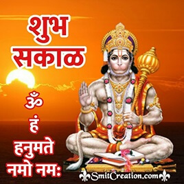 Shubh Sakal Hanuman Photo