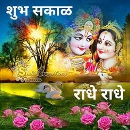 Shubh Sakal Radha Krishna Photo