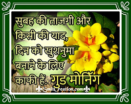 Good Morning Hindi Sandesh