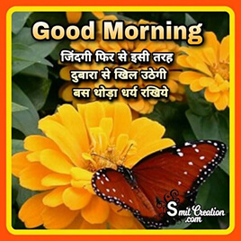 Good Morning Hindi Status