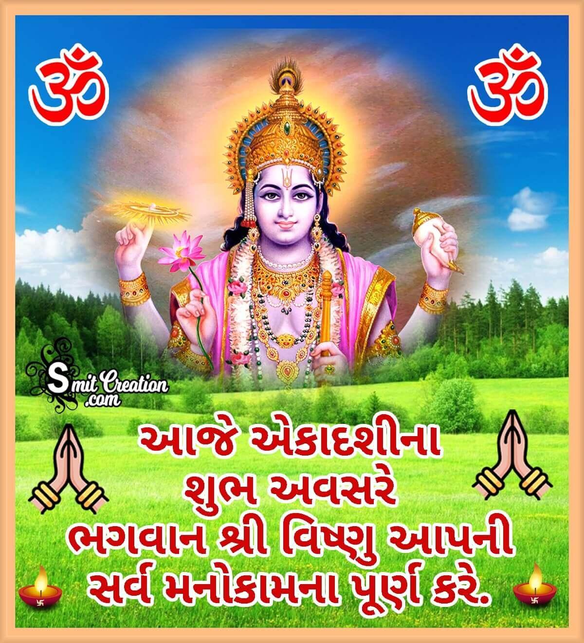 Ekadashi Gujarati Wishes