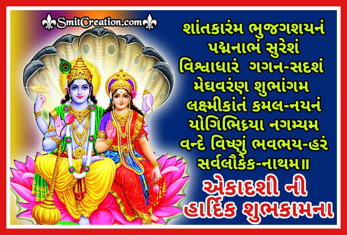Ekadashi Ni Hardik Shubhkamna
