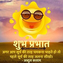 Shubh Prabhat Hindi Quotes