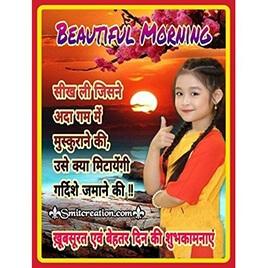 Good Morning Hindi Photo