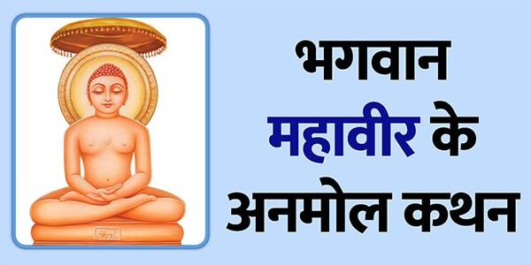 भगवान महावीर के अनमोल कथन
