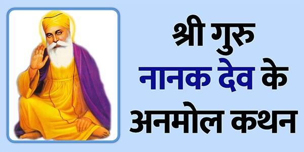 श्री गुरु नानक देव के अनमोल कथन