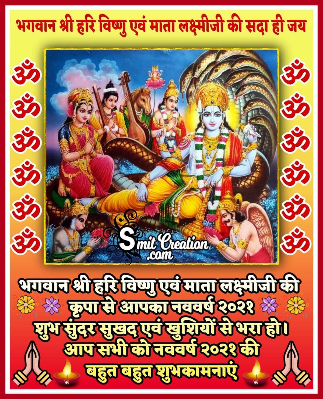 Nav Varsh 2021 Ki Shubhkamnaye