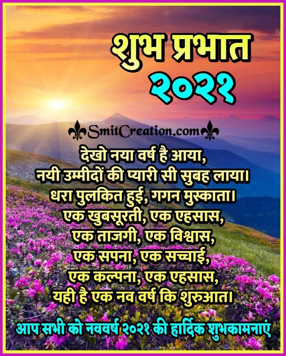 Shubh Prabhat 2021 Ki Shubhkamnaye